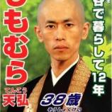 『愛遊記 第22話『法師転生』最終回』の画像