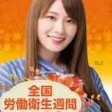 『乃木坂46 歴代『官公庁系ポスター』がこちら!!!』の画像