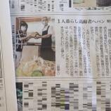 『\中日新聞 掲載&CCN 7/4放送予定/B's Cafeが高齢者へパンのプレゼント』の画像