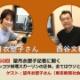 西谷文和 路上のラジオ ・望月衣塑子記者に聞く 「ポンコツ総理スガーリンの正体。 全てはウソと八百長だった!」