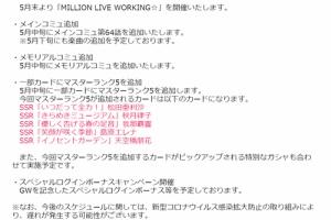 【ミリシタ】イベント『MILLION LIVE WORKING☆ ~大合奏!アイドルシンフォニー~』開催!&5月の開催情報が公開!