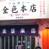 『JAL×はんつ遠藤コラボ企画【沖縄編】3日め・大衆酒場(全色本店)』の画像