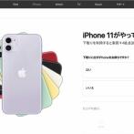 iPhone XS使いだけどiPhone 11のほうが安くて高性能でワロタ