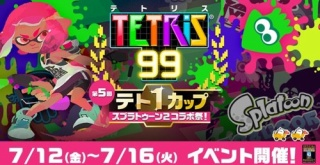 『スプラトゥーン2』と『テトリス99』のコラボイベントが開催!スプラ仕様のテーマが貰える!