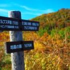 『五竜岳 2.814M』の画像
