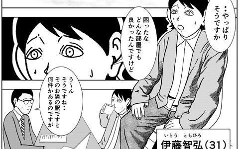 事故物件物語EP1【伊藤の場合】