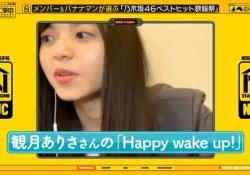 「乃木坂46ベストヒット歌謡祭」齋藤飛鳥が選んだ曲がコレ!
