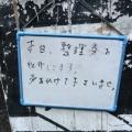 中華そば 金色不如帰 覇(は) @ 幡ヶ谷 (味噌つけ)