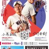 『六大学野球、早明戦のポスターwwwwwwww』の画像