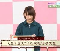 【欅坂46】まなかは担任の先生がアイドル活動薦めてくれたのか!!じぶんヒストリー②【欅って、書けない?】