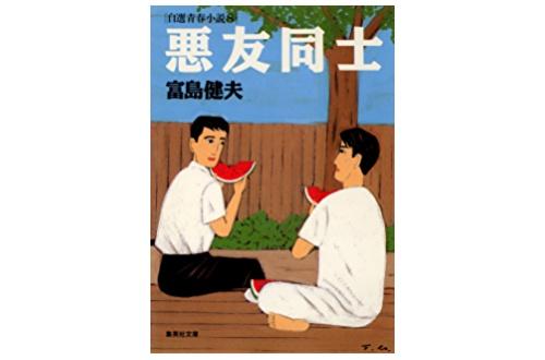 【本】オススメの青春小説教えてクレメンスのサムネイル画像