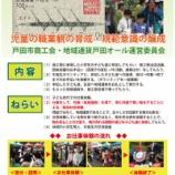 『地域通貨戸田オール運営委員会と戸田市商工会が、埼玉県の「平成25年度埼玉・教育ふれあい賞」を頂戴しました』の画像