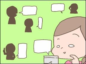 【レビュー】言いたいことが、なかなか言えないママさんたちへ【PR】