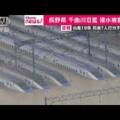 北陸新幹線かがやき10編成30億円が水没
