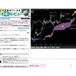 『【ZaiFX!】ボリ平の「本音でレビュー記事」公開されました~!』の画像