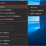『(WIndows10)タスクバーの設定の一部をコマンドで変更する方法を検証してみた』の画像