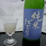 『純米にごり発売』の画像