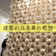 建築の日本展〜魔球が飛び出すハイテンション建築展の感想〜