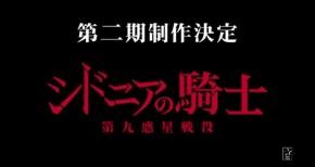 『シドニアの騎士』第2期制作、11月のイベントで1話&2話先行上映決定!
