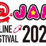 『[イコラブ] 10月31日 日テレプラス「@ JAM ONLINE FESTIVAL 2020 Greenステージ 完全版スペシャル!!」放送決定…【ノイミー】』の画像