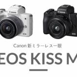 『【朗報】ふるさと納税でキヤノンミラーレスカメラEOS Kiss Mなどの家電が続々復活へ!納税期限は12/31までなので、まだの人は急げ!!』の画像