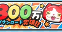妖怪ウォッチぷにぷに 300万ダウンロード突破記念イベント開催!