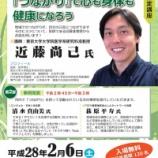 『戸田市自治基本条例フォーラム「『つながり』で心も身体も健康になろう」2月6日(土)開催』の画像