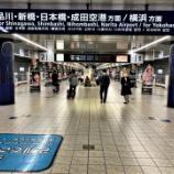 『羽田空港駅から帰宅。品川直結の京浜急行が便利』の画像