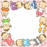『【クリップアート】赤ちゃんのイラストフレーム』の画像