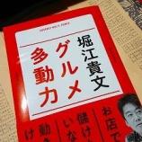 『読書感想文:グルメ多動力/堀江貴文』の画像