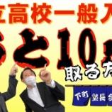 『【下町塾長会議086】議題 : 「都立高校一般入試・あと10点上げる方法」の件』の画像