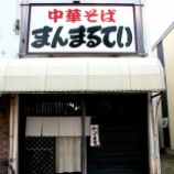 『JAL×はんつ遠藤コラボ企画【函館編2】2日め・中華そば(まんまるてい)』の画像