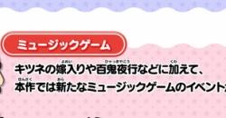 妖怪ウォッチ3でミュージックゲームが?!ニャーKBと一緒にだってニャ?!