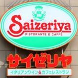 """『【画像】サイゼリヤの新作ピザがあまりにも""""やっつけ仕事すぎる""""と話題に!!衝撃画像はこちらです →』の画像"""