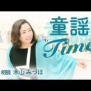 童謡Time 「若葉」youtubeアップ