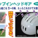『【MLB】米大リーグ機構、投手の安全対策として打球から頭部を守る緩衝材を取り付けた帽子の使用を認める』の画像