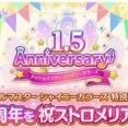 【シャニマス】10月7日20時より「シャイニーカラーズ特別生配信 1.5周年を祝ストロメリアSP!」の配信が決定