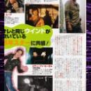 4588:ルー大柴さん共感の熟年スター特集『ランボー』ロードショー誌2007年10月号