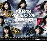 【AKB48】ビーチ開催予定の選抜総選挙が中止決定!
