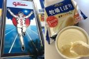 【韓国】日本のコンビニで売ってる『グリコのアイス』は絶対に食べてはいけない