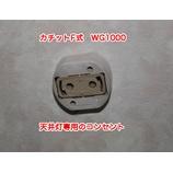 『蛍光灯のシーリングライト(天井灯)が壊れたので、LEDシーリングライト(HH-CB0610N)に交換した。』の画像