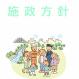 『神保国男市長が「戸田市平成26年度施政方針」を発表されました』の画像