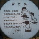 鶴亀統べった歩き方