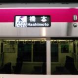 『「京王ライナー」橋本方面の乗車率は? 3号に乗車してきました!』の画像