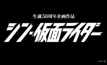 【超速報】庵野秀明が総監督「シン仮面ライダー」公開!ビジュアルかっけぇぇええええ!うおおおおおお!