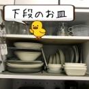 【引越して1年。モノと収納の見直し~キッチン 食器棚 その2~】