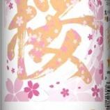 『【数量限定】東海北陸以西エリアで発売! サッポロ生ビール黒ラベル「桜デザイン缶」』の画像