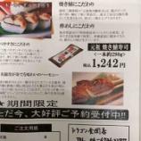 『焼き鯖寿司、売れてます。』の画像