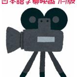 『日本語映画字幕表 2016年7月版追記』の画像