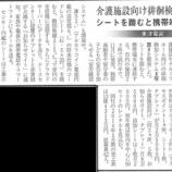 『新聞掲載』の画像